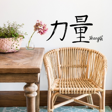 Picture of Strength Chinese Character Wall Art Kit