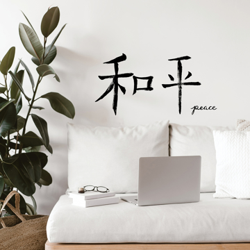 Picture of Peace Chinese Character Wall Art Kit